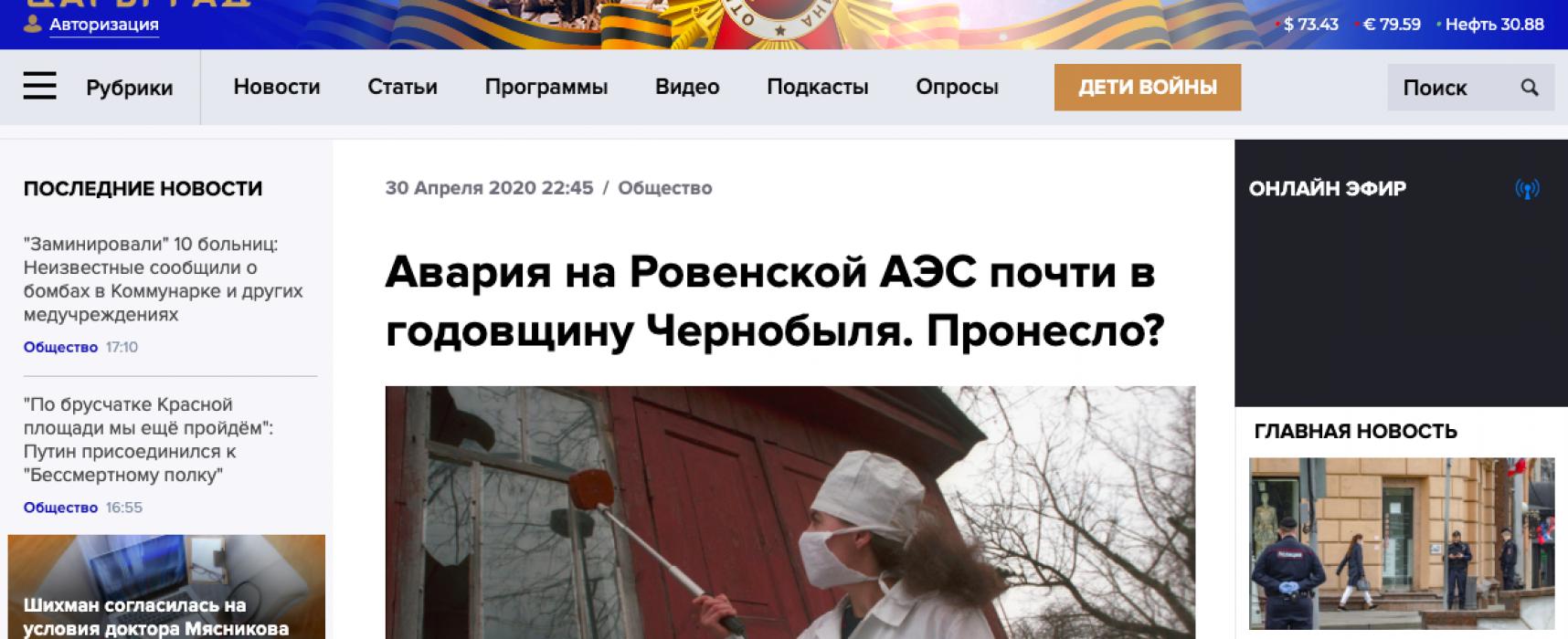 Fake: Westliche Wissenschaftler sagen eine achtzigprozentige Wahrscheinlichkeit eines Atomunfalls in der Ukraine voraus