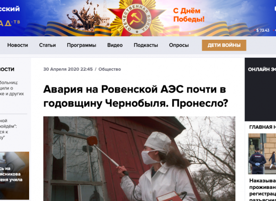 Fake: Western Scientists Predict 80% Chance of Nuclear Accident in Ukraine