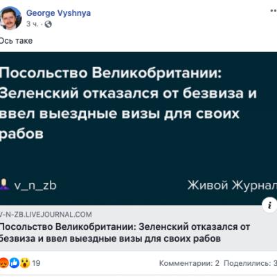 Fake: Ukrajina ukončila bezvízový režim s EU