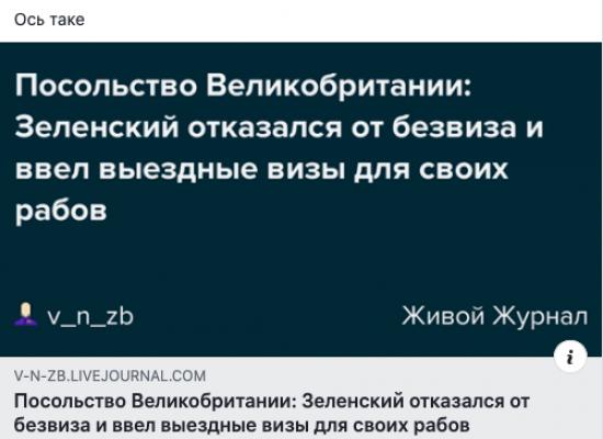 Фейк: Украина отказалась от безвизового режима с ЕС