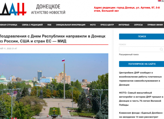 Фейк: США и ЕС «поздравили» «ЛДНР» с годовщиной «самоопределения»