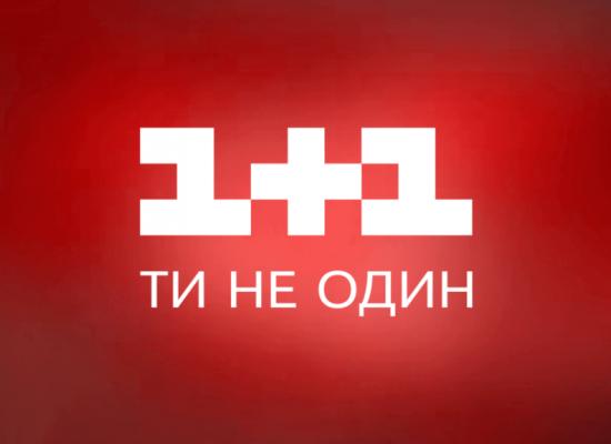 Нацрада проверит телеканал «1 + 1» из-за карты Украины без Крыма, которую показали в эфире