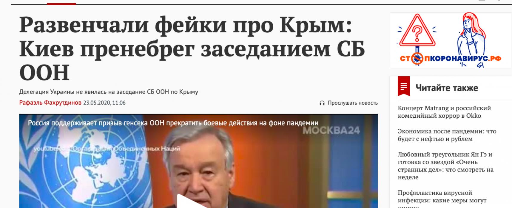 Фейк: У Раді безпеки ООН «провели чесний діалог» з Росією про Крим