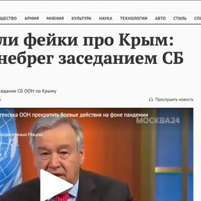 Фейк: В Совбезе ООН «провели честный диалог» с Россией о Крыме