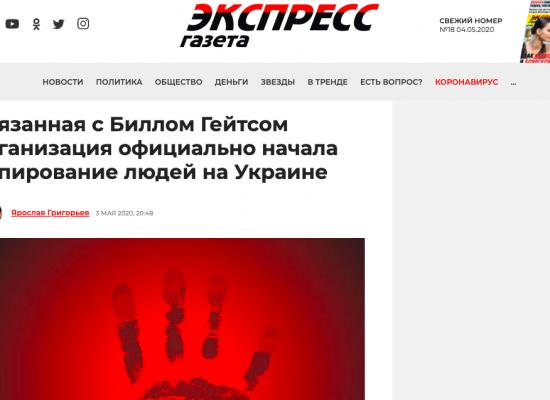 Falso: Bill Gates empezó a implantar biochips en ucranianos
