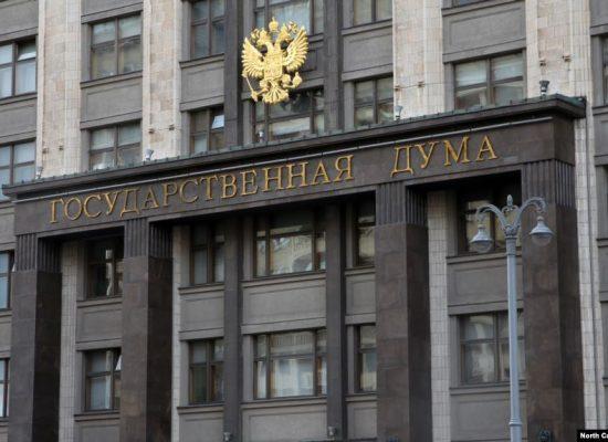 У Держдумі поскаржилися в Генпрокуратуру Росії на Крым.Реалии та низку ЗМІ, звинувачуючи в «фейках про коронавірус»