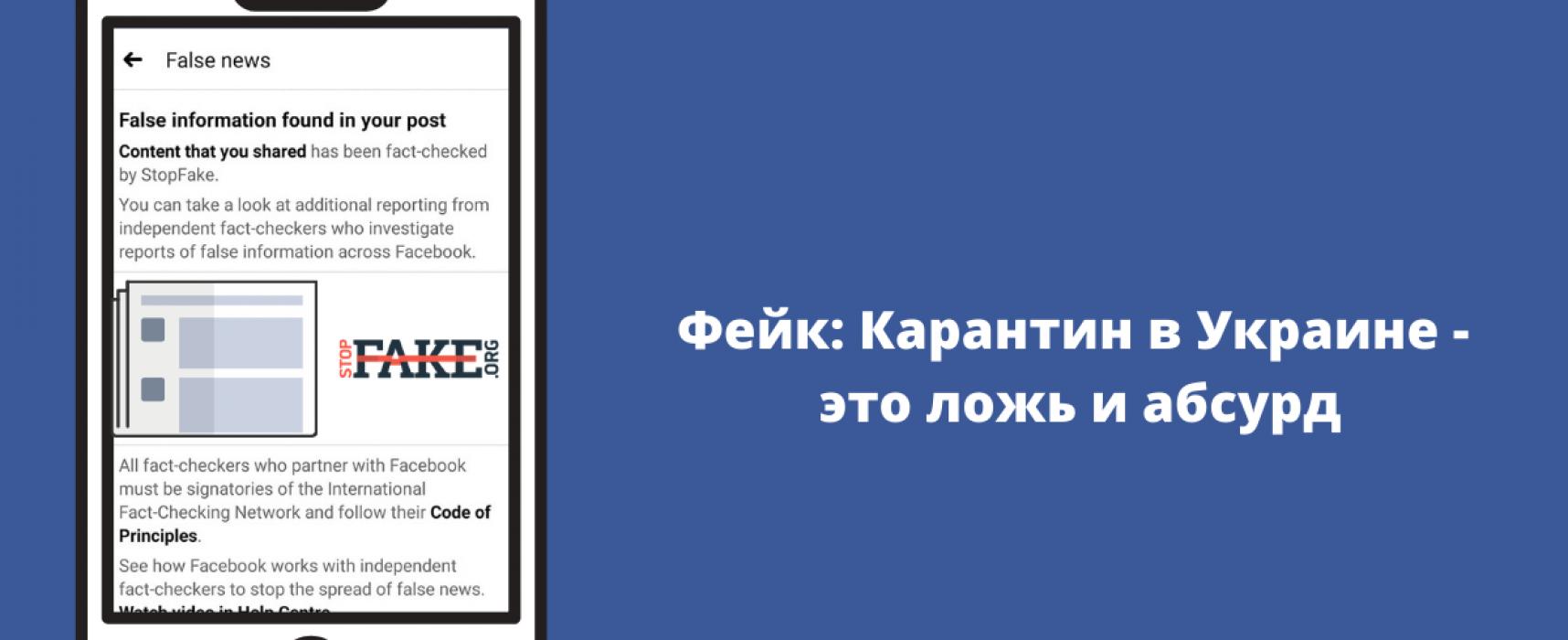 Фейк: Карантин в Україні – це брехня і абсурд