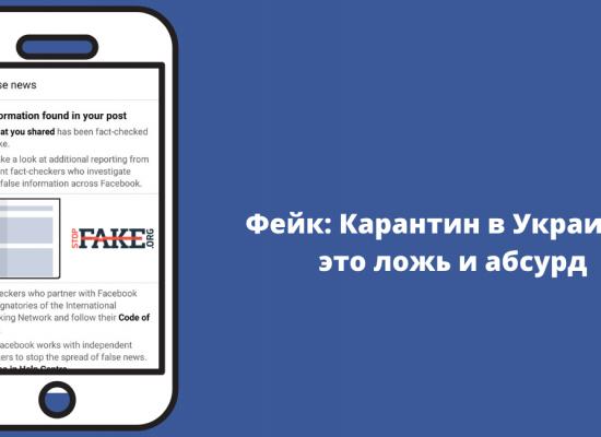 Фейк: Карантин в Украине — это ложь и абсурд