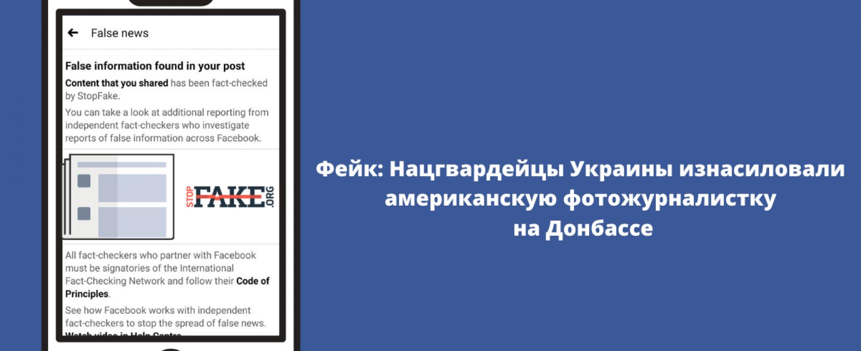 Фейк: Нацгвардейцы Украины изнасиловали американскую фотожурналистку на Донбассе