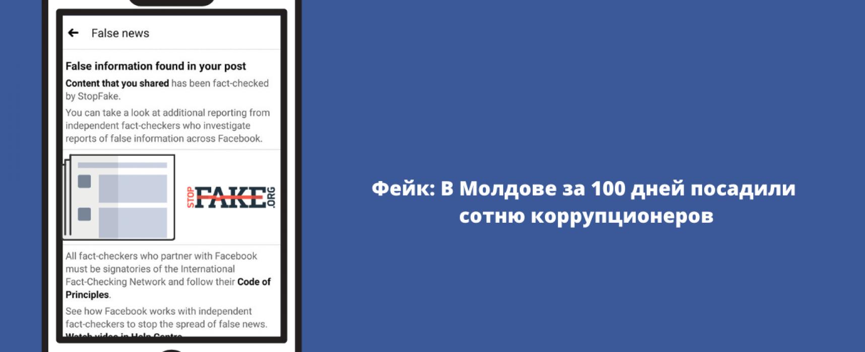 Фейк: В Молдове за 100 дней посадили сотню коррупционеров