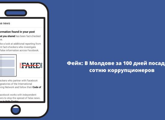 Фейк: У Молдові за 100 днів посадили сотню корупціонерів