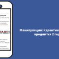 Маніпуляція: Карантин в Україні триватиме 2 роки