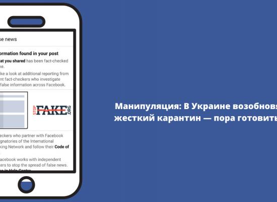 Маніпуляція: В Україні поновлять суворий карантин – час готуватися