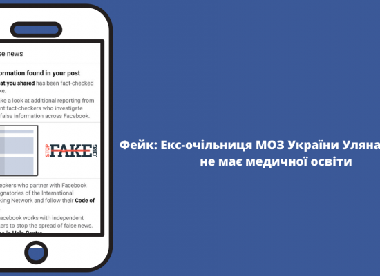 Фейк: Екс-очільниця Міністерства охорони здоров'я України Уляна Супрун не має медичної освіти
