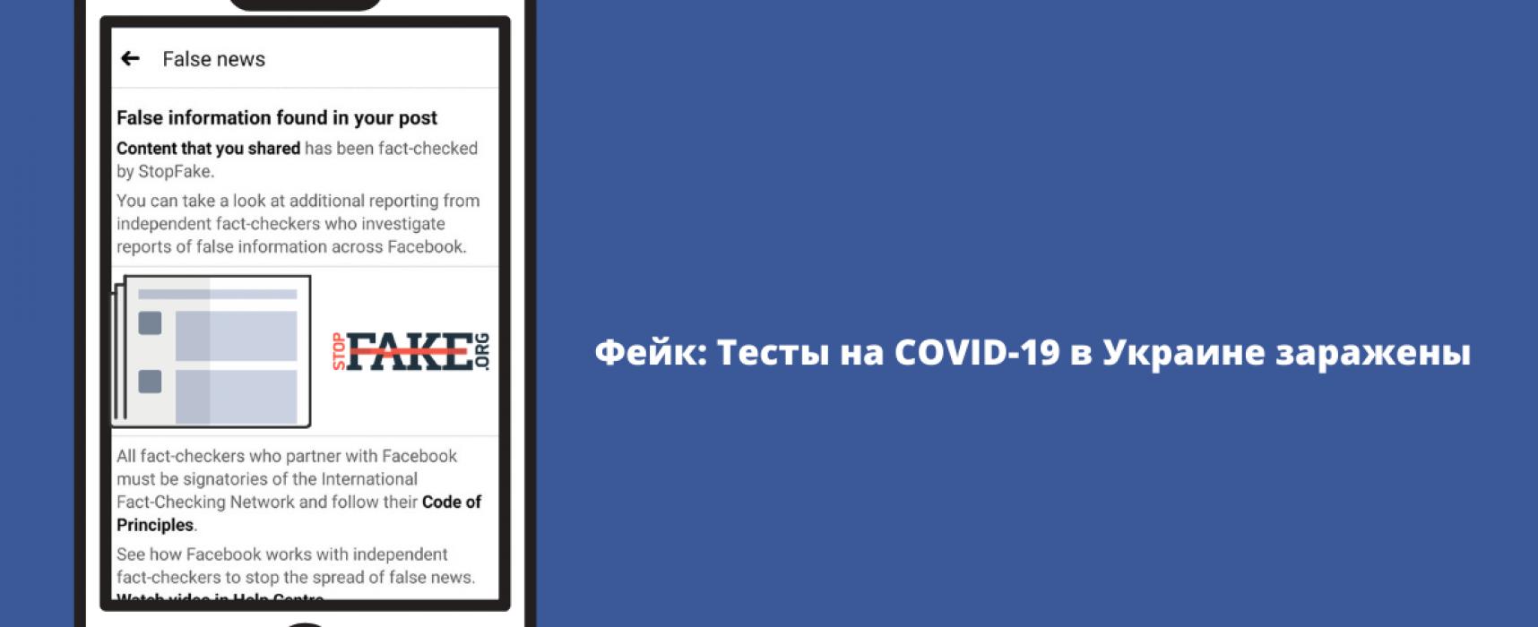Фейк: Тесты на COVID-19 в Украине заражены