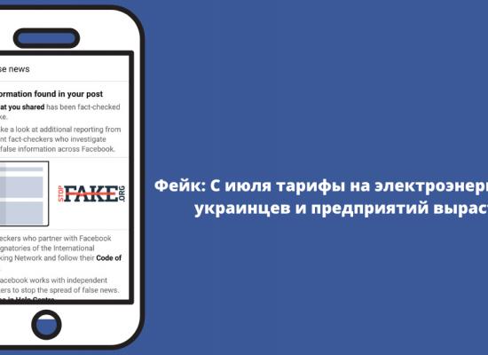 Фейк: С июля тарифы на электроэнергию для украинцев и предприятий вырастут
