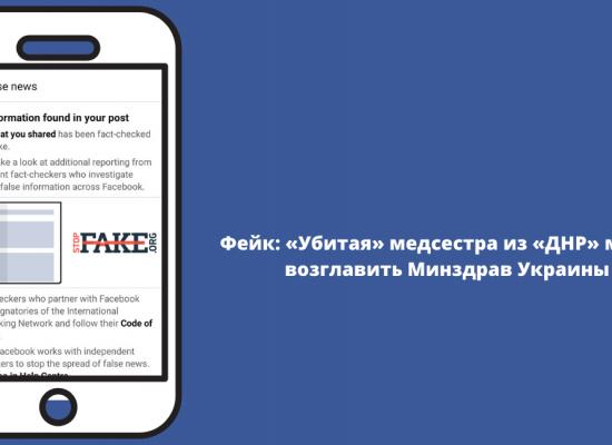 Фейк: «Убитая» медсестра из «ДНР» может возглавить Минздрав Украины