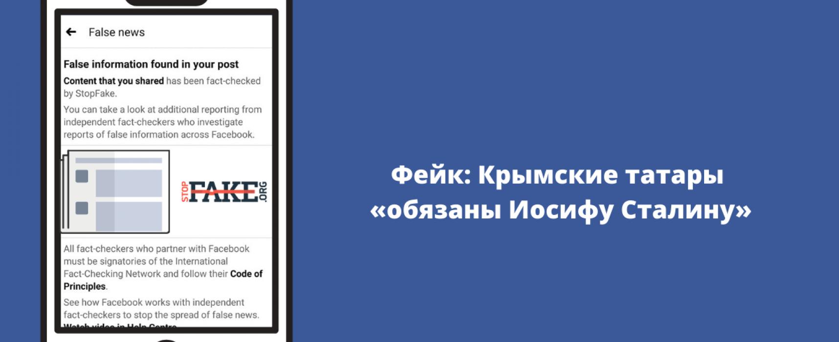 Фейк: Крымские татары «обязаны Иосифу Сталину»