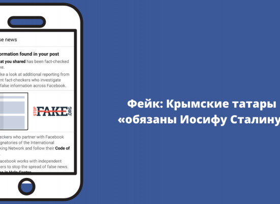 Фейк: Кримські татари «зобов'язані Йосипу Сталіну»