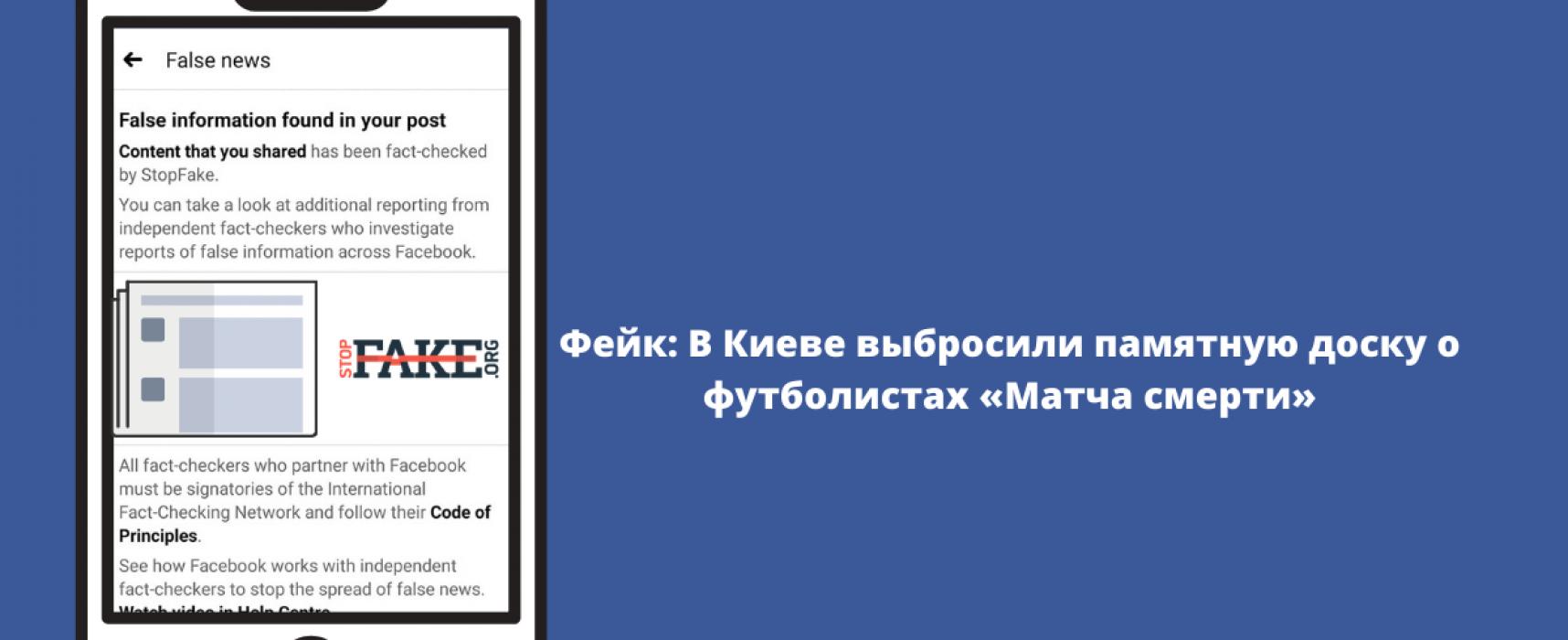 Фейк: У Києві викинули пам'ятну дошку про футболістів «Матчу смерті»