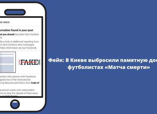 Фейк: В Киеве выбросили памятную доску о футболистах «Матча смерти»