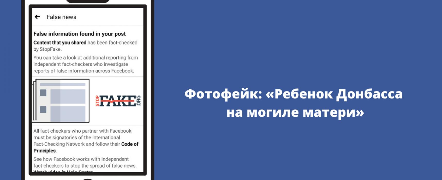 Фотофейк: «Ребенок Донбасса на могиле матери»