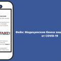 Фейк: Медичні банки захищають і лікують від COVID-19