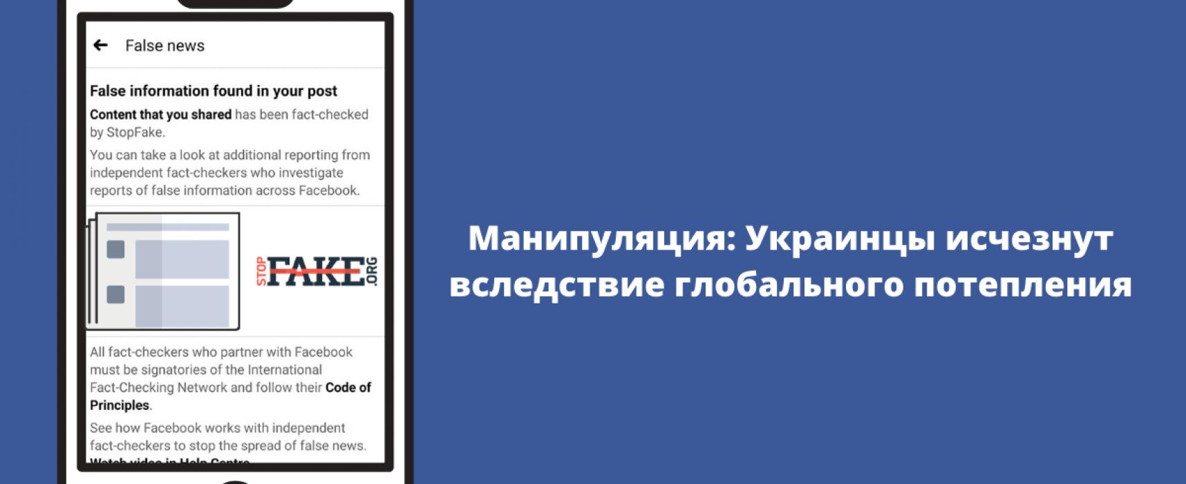 Манипуляция: Украинцы исчезнут вследствие глобального потепления