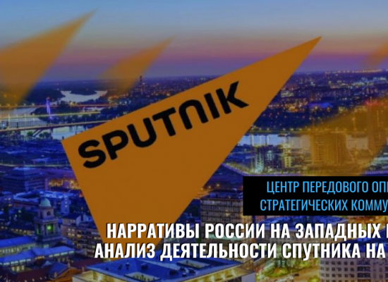 Narativy srbského vydání Sputniku prohlubují propast mezi Východem a Západem na západním Balkáně