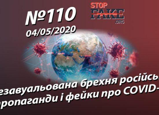 Експерименти американців у Чорнобилі та штрафи за картоплю – StopFake.org