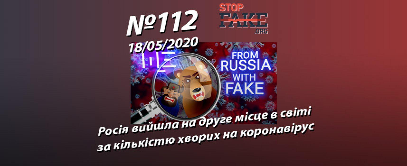 Росія впевнено вийшла на друге місце в світі за кількістю хворих на коронавірус – StopFake.org