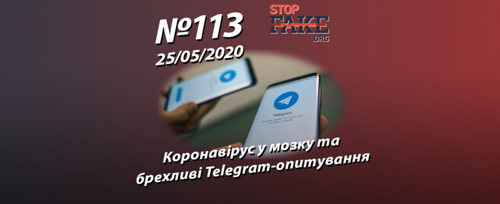 Коронавірус у мозку та брехливі Telegram-опитування – StopFake.org
