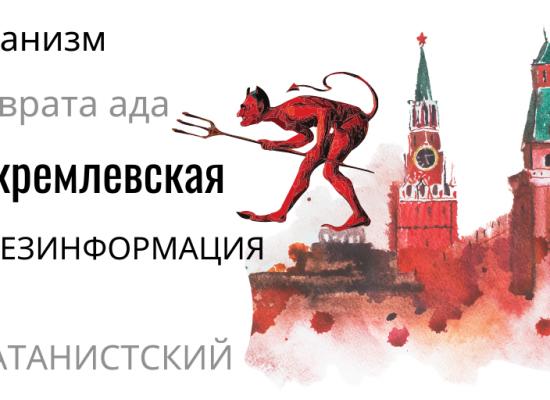 Сатана на службе дезинформации