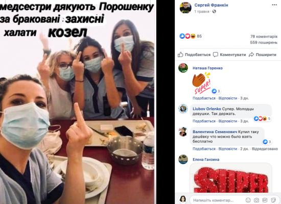 Фейк: Медсестри «дякують» Порошенку за браковані захисні халати