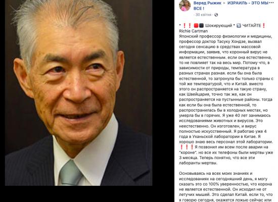 Фейк: Нобелівський лауреат із Японії заявив, що коронавірус було створено в Китаї