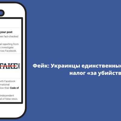 Фейк: Украинцы единственные в мире платят налог «за убийство»