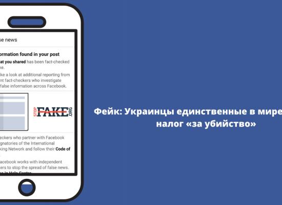 Фейк: Українці єдині у світі платять податок «за вбивство»