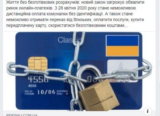 Манипуляция: С 28 апреля в Украине нельзя оплачивать коммунальные услуги дистанционно без идентификации личности