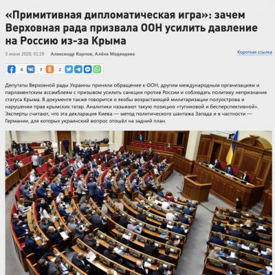 Fake: Kyjev vydírá Západ kvůli Krymu