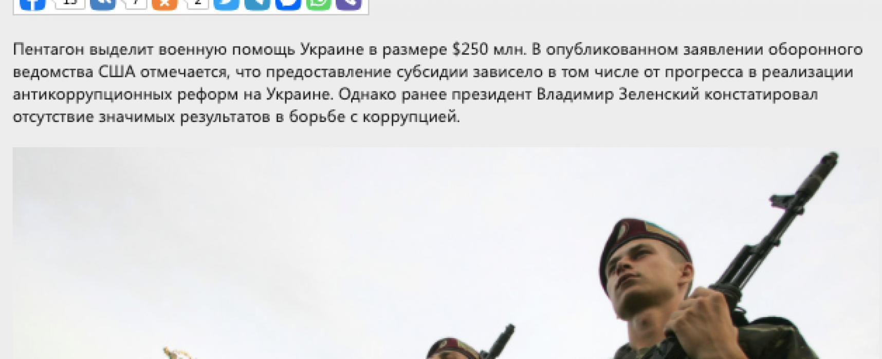 Фейк: Украина использует помощь Пентагона против мирного населения Донбасса