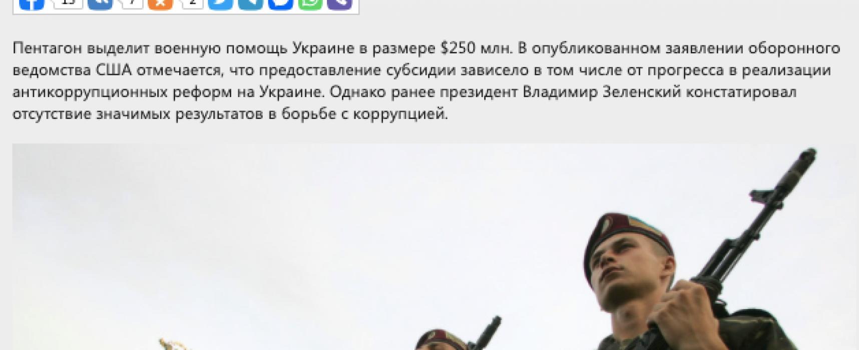 Fake: Kyiv Uses Pentagon Help against Donbas Civilian Population