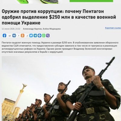 Fake: Kyiv Uses Pentagon Help against Donbas Civilian Population
