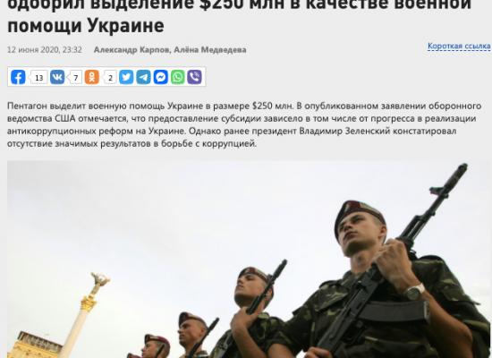 Fake: Ukraine nutzt Pentagon-Hilfe gegen die Zivilbevölkerung im Donbas