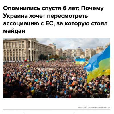Falso: Ucrania revisará el acuerdo de asociación con la UE debido a su desigualdad