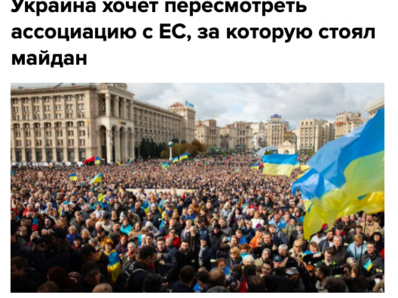 Фейк: Украина пересмотрит договор об ассоциации с ЕС из-за его неравноправности