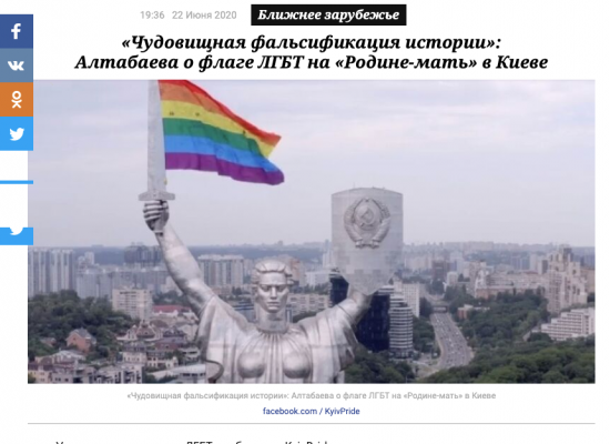 Fake: Rainbow Flag Over Kyiv: Substitution of Values and Falsification of History
