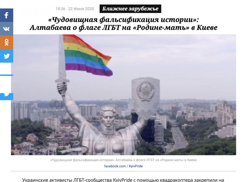Fake: Duhová vlajka nad Kyjevem – změna hodnot a falzifikace historie