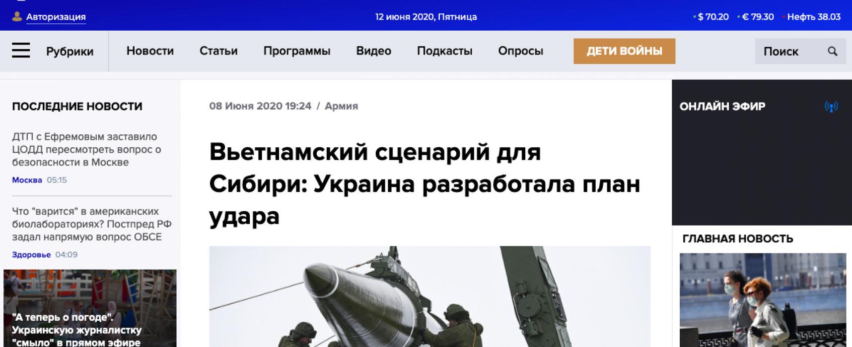 Fake: US to Bomb Siberia According to Ukrainian Plan