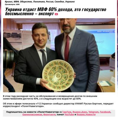Fake: Die Ukraine gibt fast die Hälfte ihres Budgets an westliche Gläubiger