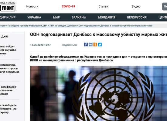Фейк: Через «українську провокацію» на КПВВ із «ДНР» помер чоловік